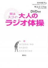 『DVD付き実はスゴイ! 大人のラジオ体操』(2012年4月23日発売/講談社 著・中村格子 監修・秋山エリカ)