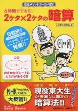 『6時間でできる! 2ケタ×2ケタの暗算』(2011年6月30日発売/小学館クリエイティブ)