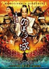 ポスターも一新され、11月2日に公開が決定した映画『のぼうの城』 (C)2011『のぼうの城』フィルムパートナーズ