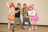 アニメ『スマイルプリキュア!』にFUJIWARAがゲスト出演(左から)キュアサニー、原西孝幸、藤本敏史、キュアハッピー(C)ABC
