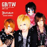 台湾盤『The Golden Best for Taiwan』