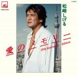 メガボリュームシングル「愛のメモリー35th Anniversary Edition」