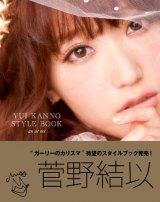 19日発売、菅野結以スタイルブック『YUI KANNO STYLE BOOK an at me』