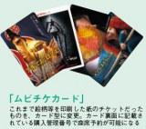 クオリティの高さでコレクション欲を刺激するムビチケカード