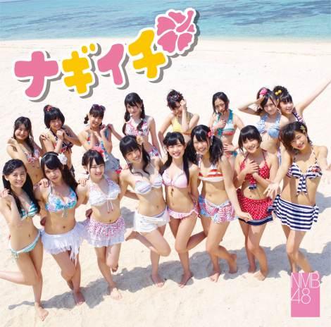 NMB48の4thシングル「ナギイチ」通常盤Type-B