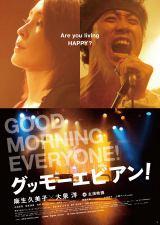 麻生久美子と大泉洋の初共演作『グッモーエビアン!』  (C) 2012『グッモーエビアン!』製作委員会