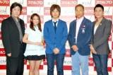 (左から)若山騎一郎、鎌田奈津美、三浦、杉田二郎、逸見 (C)ORICON DD inc.