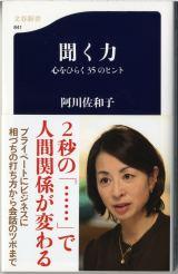 阿川佐和子『聞く力 心をひらく35のヒント』(2012年1月発売/文藝春秋)