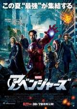 日本版の映画『アベンジャーズ』ポスター画像