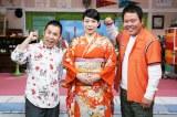 『家族になろう(よ)』新・結婚プロジェクトで椿鬼奴の婚活を岡村隆史・ほんこんも全面バックアップ(C)テレビ東京