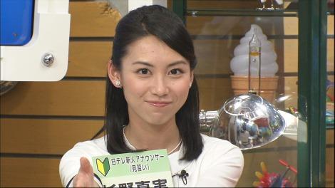 日本テレビ系『世界まる見え!テレビ特捜部』で新MCを務める杉野真実アナウンサー