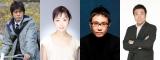 7月スタートの『遺留捜査』は主演の上川隆也(左端)以外のキャストを一新(左から2番目から)斉藤由貴、八嶋智人、三宅裕司(C)テレビ朝日