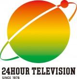 『24時間テレビ35 愛は地球を救う』メインロゴマーク