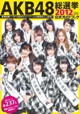 『AKB48総選挙公式ガイドブック 2012』(5月16日発売/講談社)