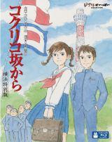 6月20日発売にDVD・BDで発売される『コクリコ坂から』(初回限定生産/横浜特別版)