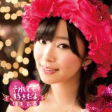 AKB48・指原莉乃のデビューシングル「それでも好きだよ」(5月2日発売)