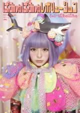 まずは米iTSで1位を獲得したきゃりーぱみゅぱみゅの1stアルバム『ぱみゅぱみゅレボリューション』