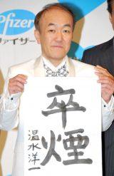 ファイザーの禁煙治療啓発イベントに出席した温水洋一 (C)ORICON DD inc.