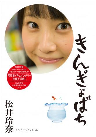 サムネイル SKE48・松井玲奈のDVD『きんぎょばち』(7月25日発売)