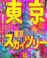 『るるぶ東京'13』(2012年3月30日発売/JTBパブリッシング)