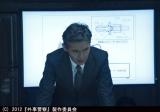 【場面写真】渡部篤郎が冷血漢を演じる