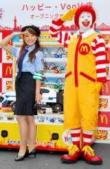マクドナルド『ハッピー・VooV店』オープニングセレモニーで婦人警察官姿に変身した三船美佳とドナルド (C)ORICON DD inc.