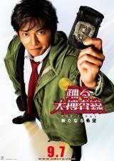 青島刑事が対峙する最後の犯人はSMAP・香取慎吾/ (C)2012 フジテレビジョン アイ・エヌ・ピー