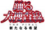 青島刑事が対峙する最後の犯人はSMAP・香取慎吾!