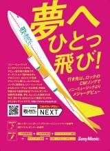 6月30日までエントリーを受け付けている『歌のあるガムプロジェクト 2012 CM・メジャーデビューコンテスト NEXT』