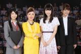 写真左から倉持明日香、戸田恵子、柏木由紀、高城亜樹