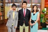 (写真左から)金子哲雄氏、加藤浩次、西尾由佳理アナウンサー