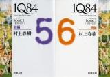 文庫版『1Q84』がTOP3独占 全巻TOP10入り