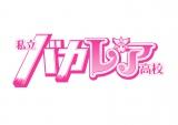 ジャニーズJr.×AKB48の共演が話題を呼んだ学園ドラマ『私立バカレア高校』が映画化決定!