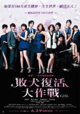 台湾での上映にあたり、意外なタイトルが決定した映画『ガール』