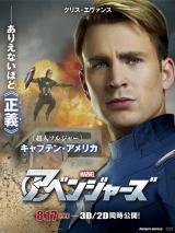 超人ソルジャー!キャプテン・アメリカ(映画『アベンジャーズ』より)
