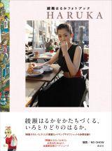 『綾瀬はるかフォトブック HARUKA』(6月5日発売/講談社)