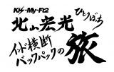 北山直筆の番組タイトルロゴ
