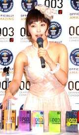 オカモト『003(ゼロゼロスリー)』ギネス認定イベントに出席した商品の薄さアピールのみひろ (C)ORICON DD inc.