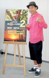 BSフジの特番『木梨目線! 〜憲SUNのHAWAII2〜NEW×BETAハワイ』の会見に出席したとんねるず・木梨憲武 (C)ORICON DD inc.