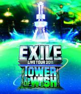 2位のEXILE『EXILE LIVE TOUR 2011 TOWER OF WISH 〜願いの塔〜』