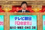 6月29日放送の『超人気クイズ番組統一No.1決定戦 THEクイズ神』に出場する宇治原史規(C)TBS