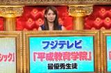 6月29日放送の『超人気クイズ番組統一No.1決定戦 THEクイズ神』に出場する三浦奈保子(C)TBS