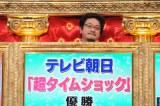 6月29日放送の『超人気クイズ番組統一No.1決定戦 THEクイズ神』に出場するやくみつる(C)TBS