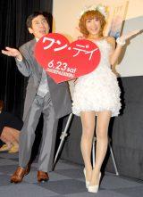 映画『ワン・デイ 23年のラブストーリー』公開記念イベントに出席した(左から)エスパー伊東、鈴木奈々 (C)ORICON DD inc.