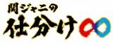 関ジャニ∞の冠番組『関ジャニの仕分け∞』がゴールデンタイムに進出!