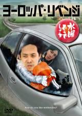 DVD『水曜どうでしょう「ヨーロッパ・リベンジ」』(3月21日発売)/(C)HTB