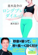『美木良介のロングブレスダイエット』(2011年6月発売/徳間書店)