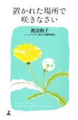 85歳の現役シスター・渡辺和子が説く生き方指南本『置かれた場所で咲きなさい』(幻冬舎)
