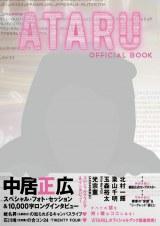 SMAP・中居正広主演ドラマ『ATARU』のオフィシャルブック『ATARU OFFICIAL BOOK』(東京ニュース通信社)