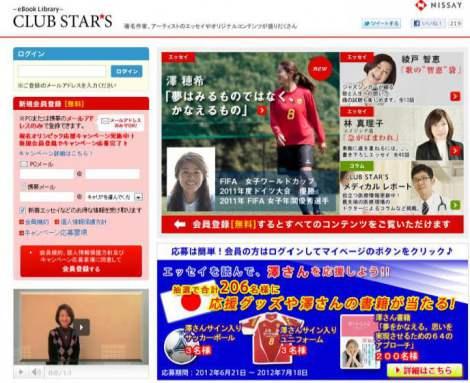 日本生命が運営する会員制サイト『NISSAY eBook Library ClubStar's』